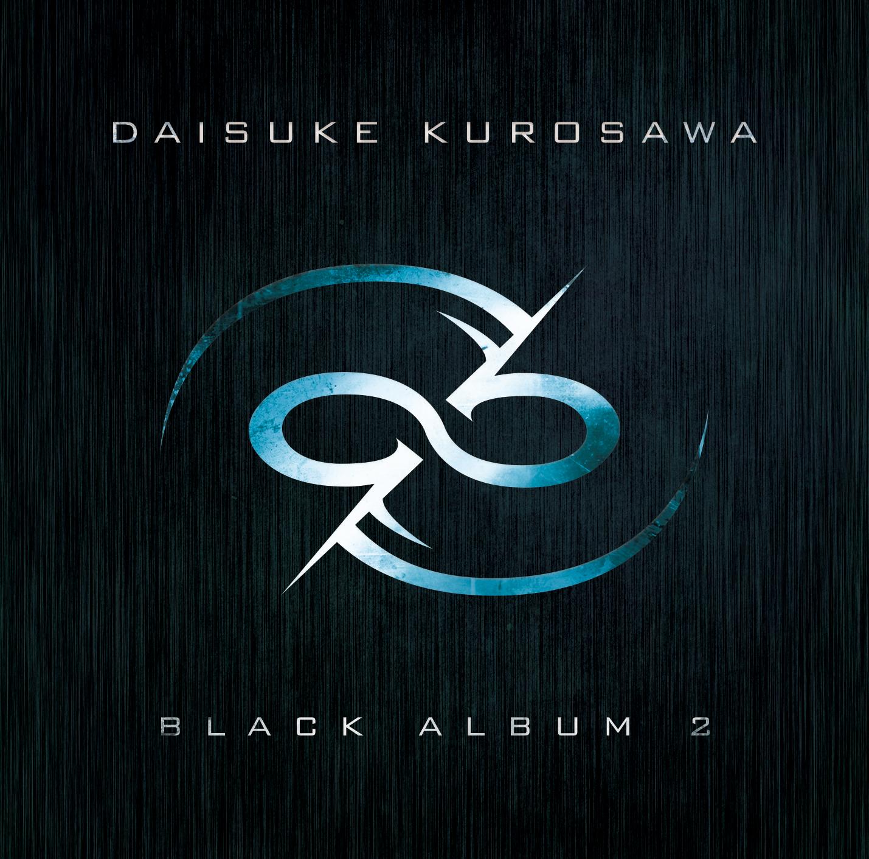 黒沢ダイスケ「BLACK ALBUM 2」