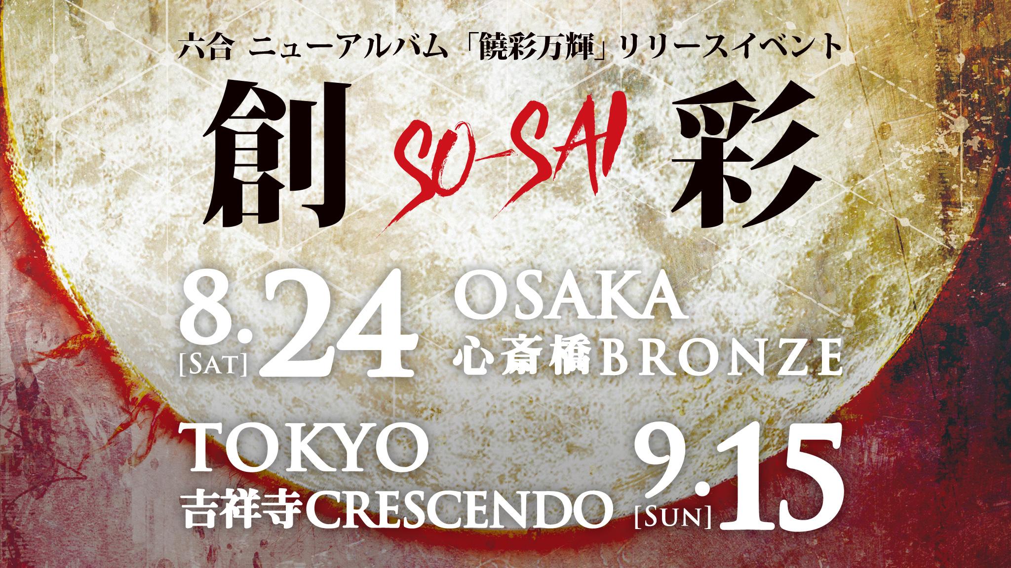 六合、ニューアルバムリリース記念イベント開催!