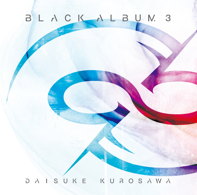 黒沢ダイスケ「BLACK ALBUM 3」発売!