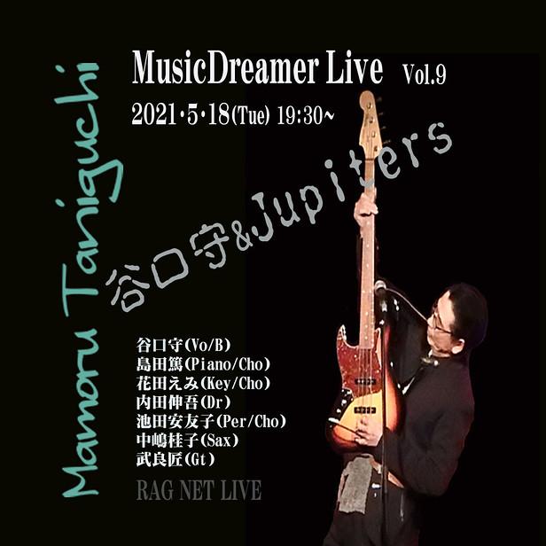 MusicDreamerLive Vol.9 ~全曲オリジナルライブ~